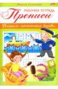 Султанова Марина Прописи. Пишем печатные буквы. Для детей 3-4 лет (8Кц5_16515)