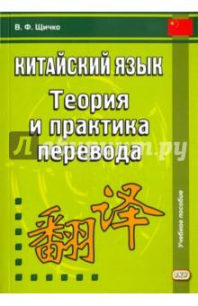 Китайский язык. Теория и практика перевода язык и культура от теории к практике