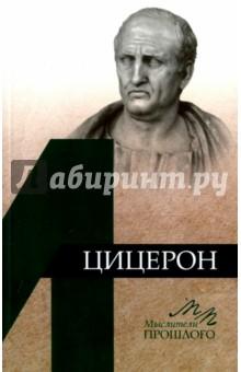 Цицерон во имя гуччи мемуары дочери