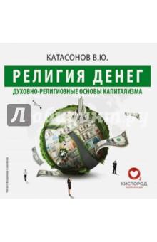 Zakazat.ru: Религия денег (CDmp3). Катасонов Валентин Юрьевич