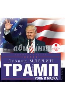 Zakazat.ru: Дональд Трамп. Роль и маска (CDmp3). Млечин Леонид Михайлович