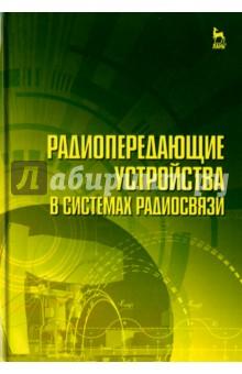 Радиопередающие устройства в системах радиосвязи. Учебное пособие сотовые системы мобильной радиосвязи учебное пособие