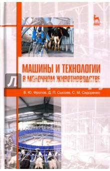 Машины и технологии в молочном животноводстве. Учебное пособие оборудование для переработки гусиного помета в омске