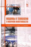 Машины и технологии в молочном животноводстве. Учебное пособие