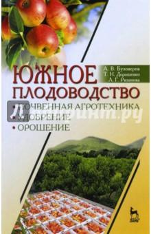 Южное плодоводство. Почвенная агротехника, удобрение, орошение. Учебное пособие умница профессии сельское хозяйство