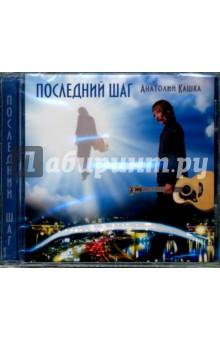 Последний шаг (CD). Кашка Анатолий