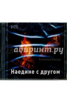 Наедине с другом (2CD). Кашка Анатолий