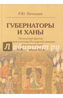 Губернаторы и ханы. Личностный фактор правовой политики Российской империи в Центральной Азии обручев в а в дебрях центральной азии