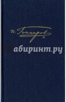 Полное собрание сочинений в 20-ти томах. Том 15. Письма 1842 - январь 1855