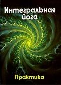Интегральная йога. Практика. Книга 2