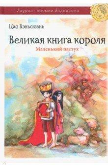 Великая книга короля. Часть 1. Маленький пастух