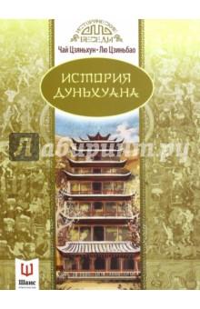 История Дуньхуана литературная москва 100 лет назад