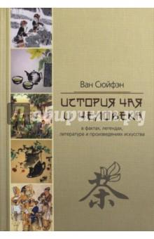 История чая и человека в фактах, легендах, литературе и произведениях искусства великие реки чая 5