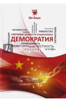 Демократия щаранский н id identity и ее решающая роль в защите демократии