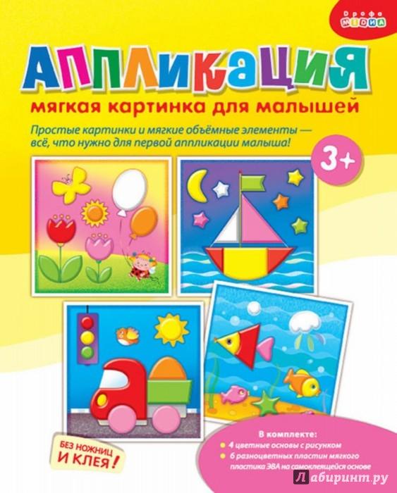 """Иллюстрация 1 из 7 для Аппликация. Мягкая картинка для малышей """"Кораблик"""" (3077)   Лабиринт - игрушки. Источник: Лабиринт"""