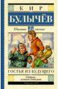 Гостья из будущего, Булычев Кир