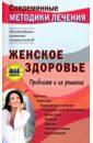 Чугунов Сергей Петрович Женское здоровье. Проблемы и их решение