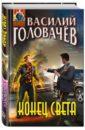 Конец света, Головачев Василий Васильевич