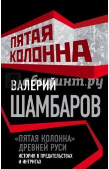 Пятая колонна ��ревней Руси. История в предательствах и интригах колонна raffaello 1107881