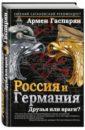 Россия и Германия. Друзья или враги?, Гаспарян Армен Сумбатович
