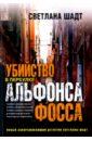 Убийство в переулке Альфонса Фосса, Шадт Светлана Владимировна