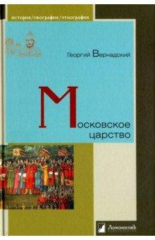 Московское царство  владимир личутин раскол в 3 книгах книга 1 венчание на царство