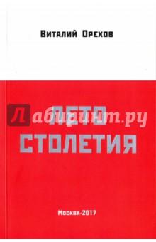 Лето столетия пентхаус в москве подмосковье