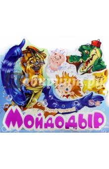 Купить Мойдодыр, Ранок, Отечественная поэзия для детей