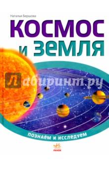Космос и Земля книги издательство аст космос и земля