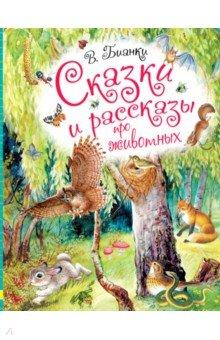 Сказки и рассказы про животных вайц к мир юных