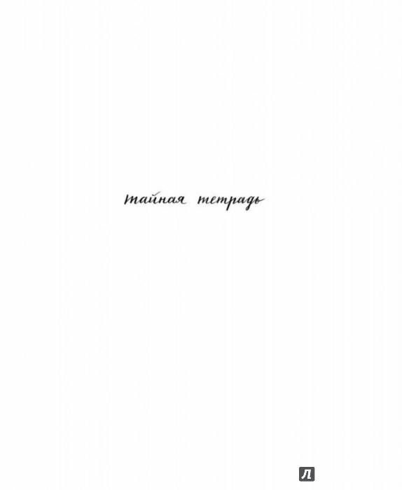 Иллюстрация 1 из 15 для Брак холостит душу - Александр Пушкин   Лабиринт - книги. Источник: Лабиринт