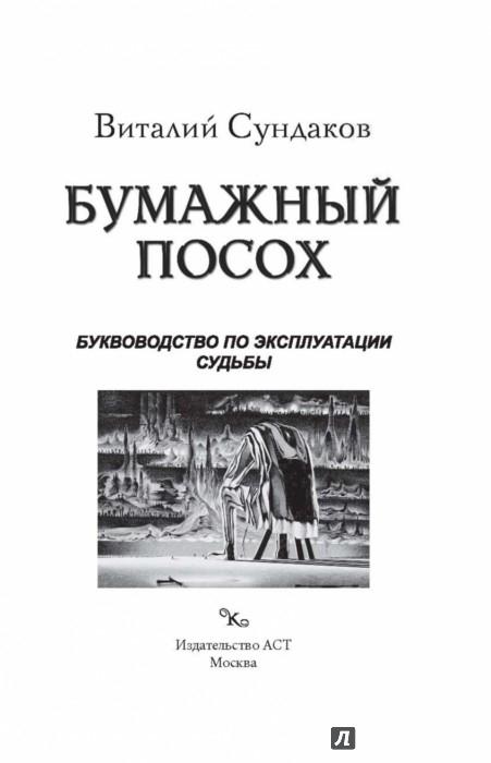 Иллюстрация 1 из 23 для Бумажный посох. Буквоводство по эксплуатации судьбы - Виталий Сундаков | Лабиринт - книги. Источник: Лабиринт