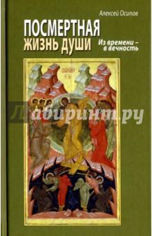 Посмертная жизнь души. Из времени в Вечность (+CD) книгу из времени в вечность посмертная жизнь души
