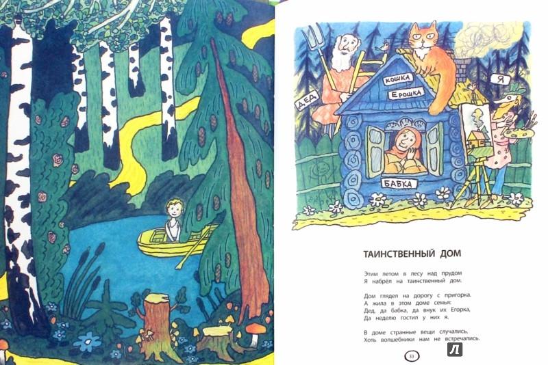 Иллюстрация 1 из 17 для Таинственный дом - Юрий Коринец   Лабиринт - книги. Источник: Лабиринт
