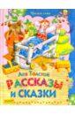 Толстой Лев Николаевич Рассказы и сказки цена в Москве и Питере