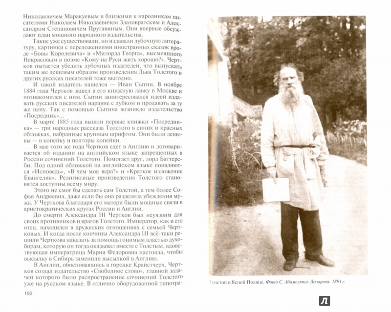 Иллюстрация 1 из 23 для Лев Толстой - Павел Басинский | Лабиринт - книги. Источник: Лабиринт