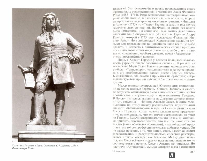 Иллюстрация 1 из 8 для Гендель - Лариса Кириллина | Лабиринт - книги. Источник: Лабиринт
