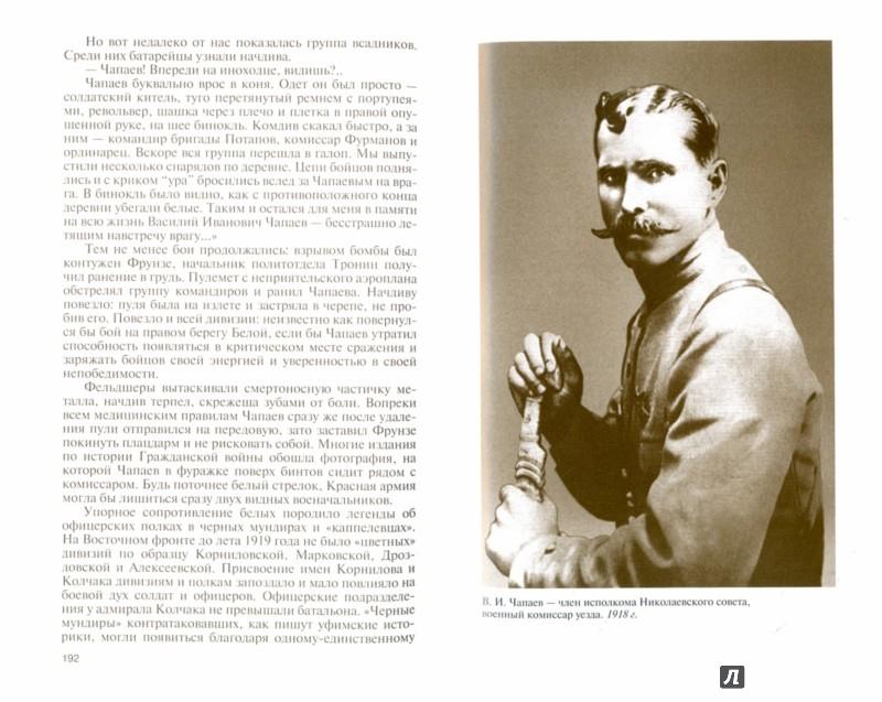 Иллюстрация 1 из 5 для Чапаев - Павел Аптекарь | Лабиринт - книги. Источник: Лабиринт