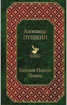 Евгений Онегин. Поэмы гришковец евгений валерьевич избранные записи