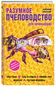 Разумное пчеловодство для начинающих. Полный пошаговый справочник как правильно и выбрать новый автомобиль