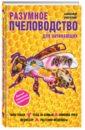 Разумное пчеловодство для начинающих. Полный пошаговый справочник, Очеретний Александр Дмитриевич