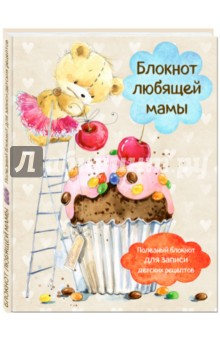 Блокнот любящей мамы. Полезные блокноты для записи детских рецептов (Капкейк и вишни) юлия высоцкая вкусные заметки книга для записи рецептов