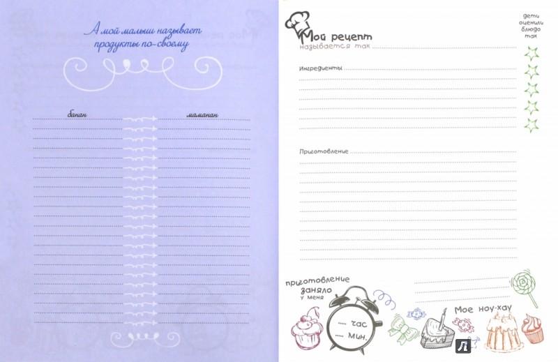 Иллюстрация 1 из 7 для Блокнот любящей мамы. Полезные блокноты для записи детских рецептов (Капкейк и вишни) | Лабиринт - книги. Источник: Лабиринт