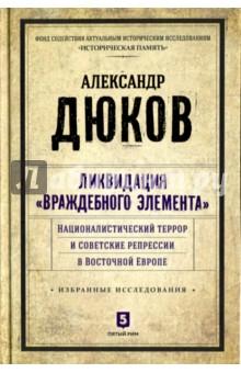 Ликвидация враждебного элемента. Националистический террор и советские репрессии в Восточной Европе репрессии в ркка и нквд 1936 1941 гг военная катастрофа 1941 года