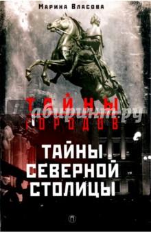 Тайны Северной столицы. Легенды и предания Санкт - Петербурга