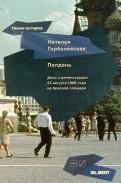 Полдень. Дело о демонстрации 25 августа 1968 года на Красной площади