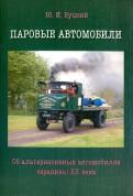 Паровые автомобили. Об альтернативных автомобилях середины XX века