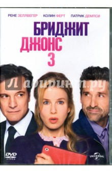 Zakazat.ru: Бриджит Джонс 3 (DVD). Магуайр Шэрон