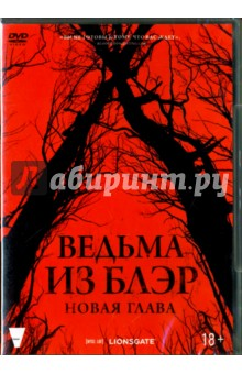 Zakazat.ru: Ведьма из Блэр. Новая глава (DVD). Вингард Адам