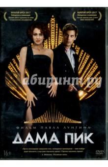 Дама Пик (DVD) от Лабиринт